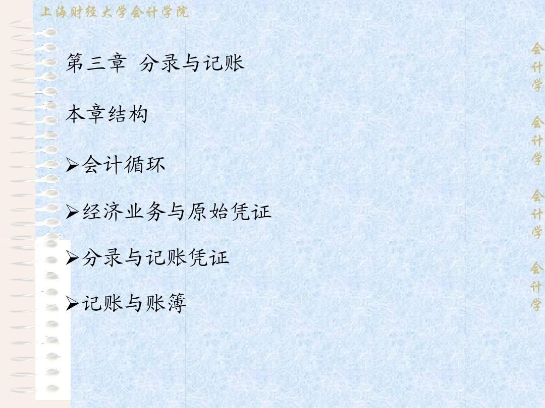 会计学(上海财经大学)CHAPTER3PPT