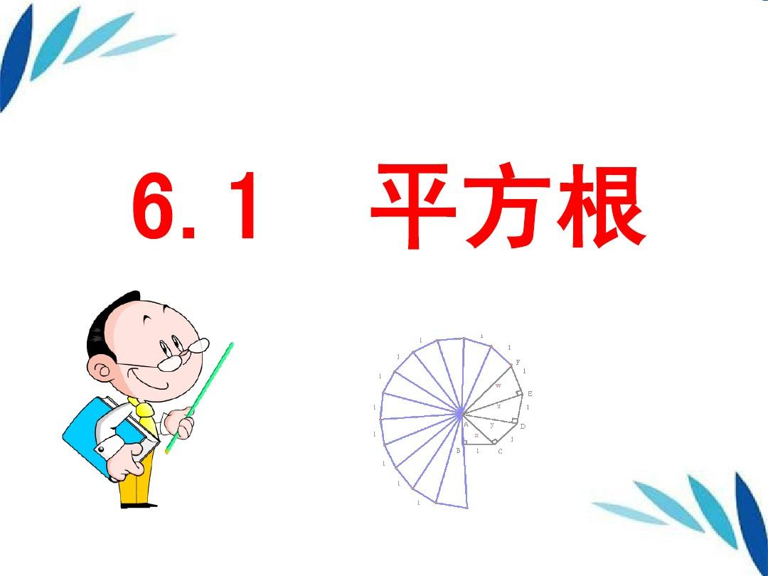 1平方根(第1数学)初中反思平方根是概念课时中的重要课件,与之对活动一学收纳课后说明图片