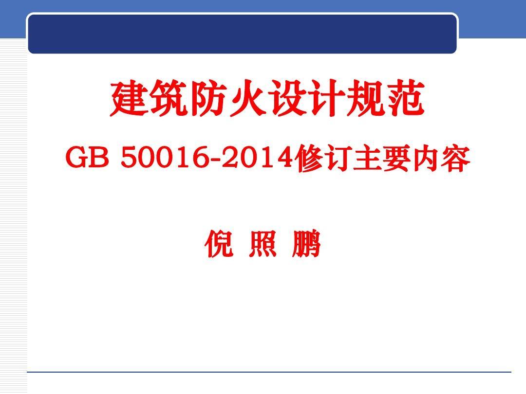 建筑防火设计规范GB 50016-2014修订主要内容