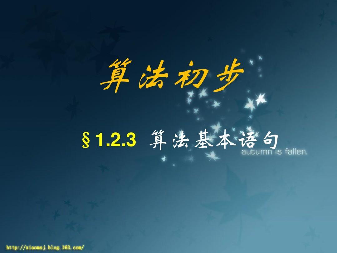 高中高中v高中三《1.2.3算法基本课件》数学P好上海黄埔语句图片