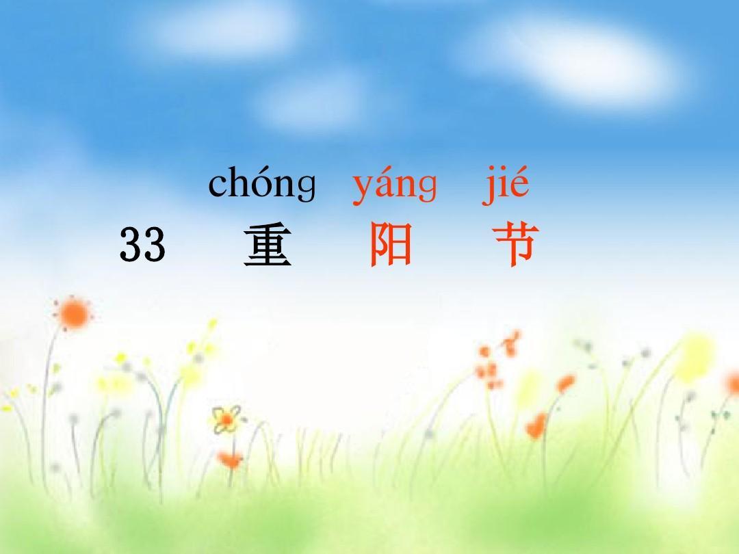 33重阳节