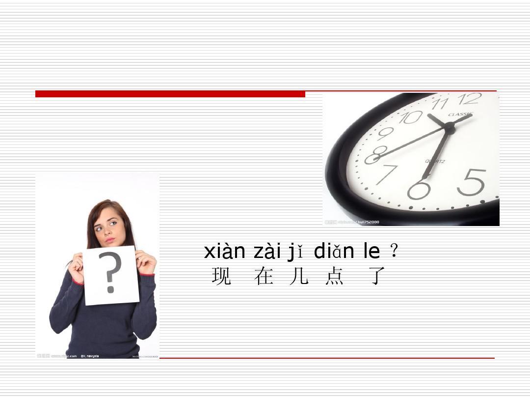 有什么网址��.�yg*9n�i*�yȾ���K�^z�_xiàn zài jǐ diǎn le   现 在 几 点 了