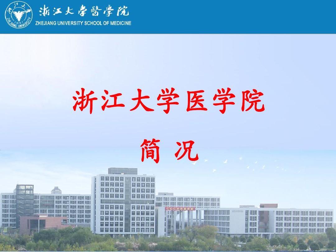 浙江大学医学院中文介绍