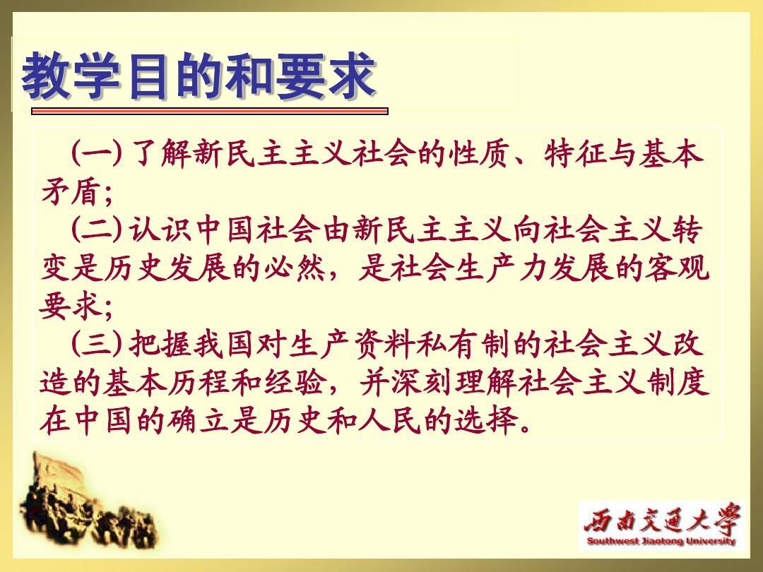 中国近现代史课件_8第八章_社会主义基本制度在中国的确立_word文档在线阅读与下载 ...
