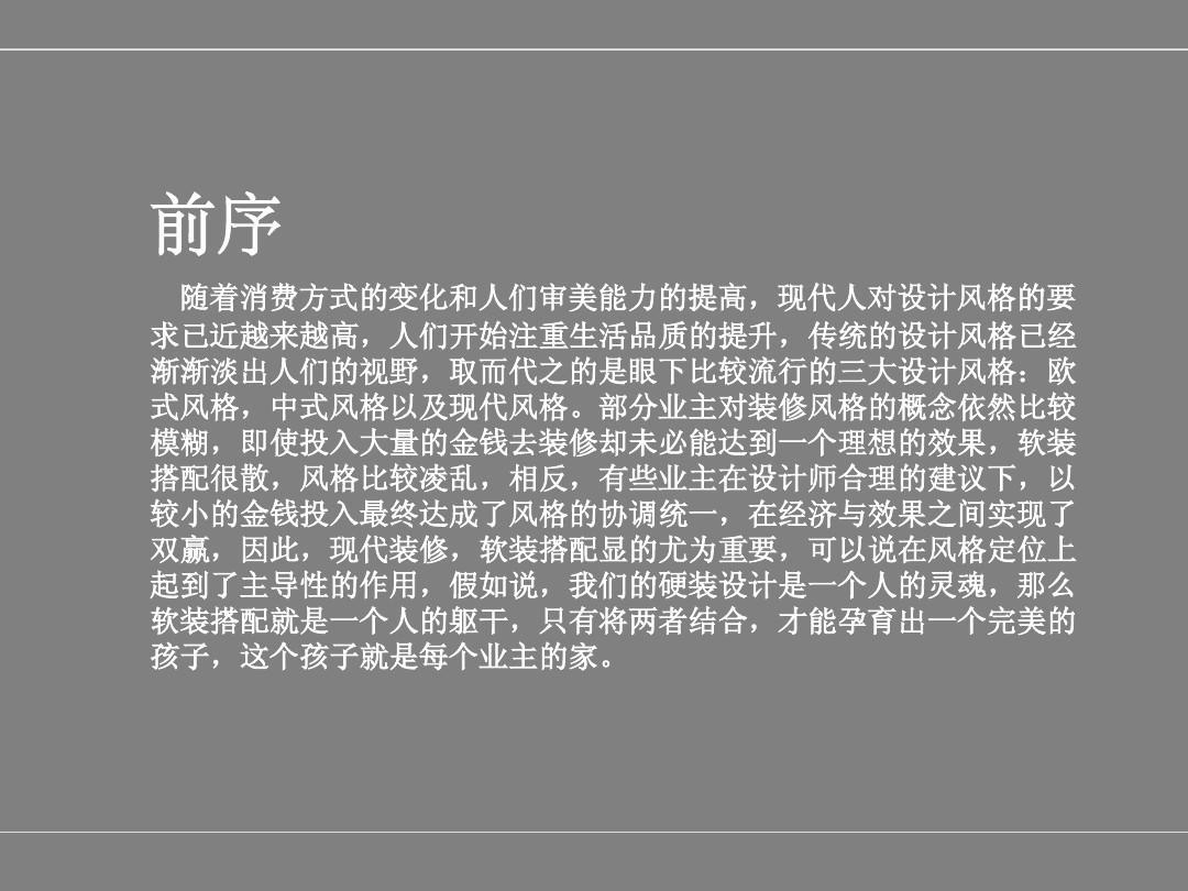 金华皇嘉装饰流行风格解析PPT