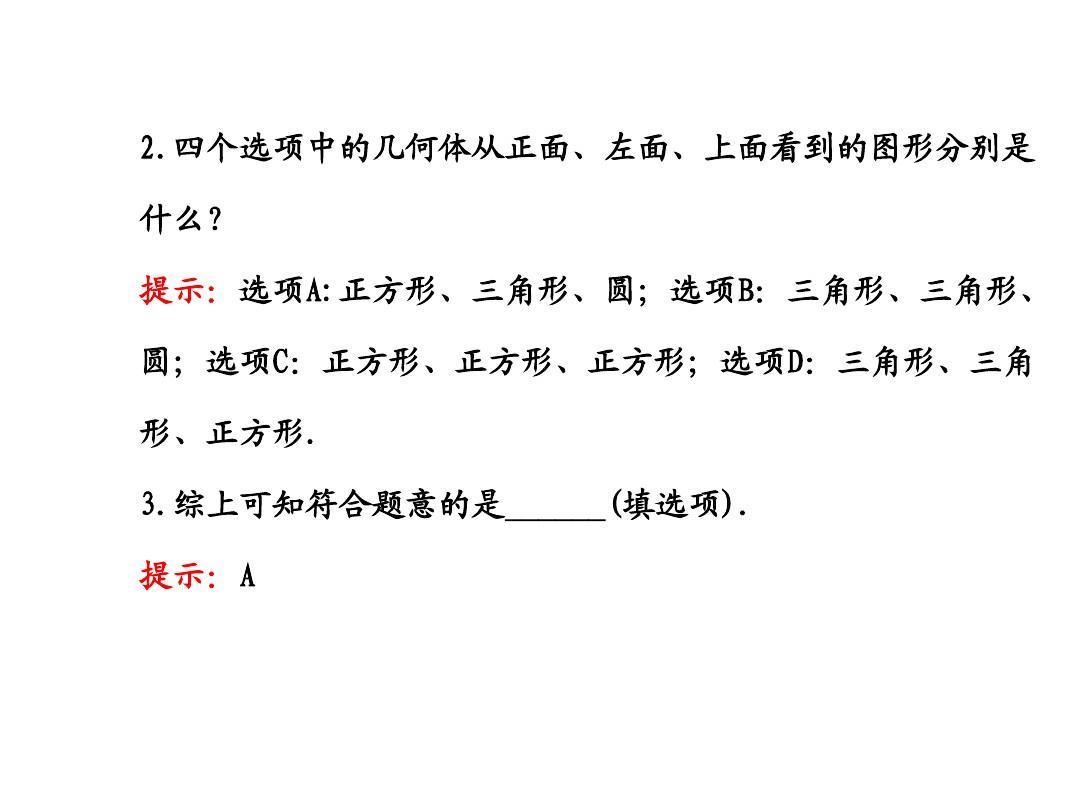 2015上册年秋教版七概论集锦语言备课课件新人4.1.v上册汉语年级教学第二数学习得图片