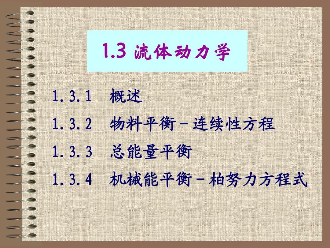 3  化工原理_刘雪暖_第1章流体流动流体动力学