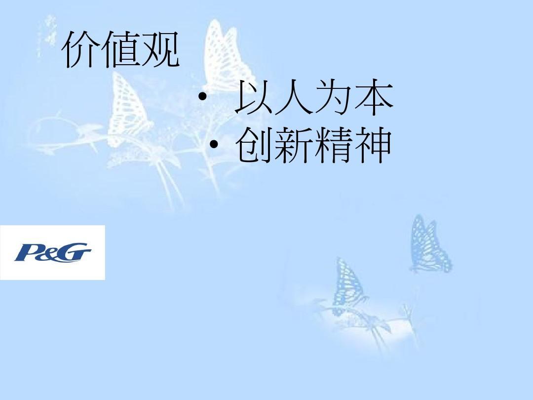 百事可乐ppt 公司财务报表分析 宝洁旗下品牌 公司简介ppt模板 公司图片