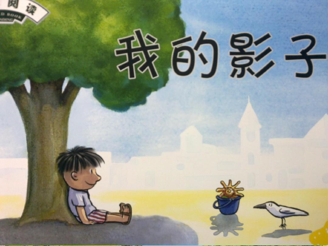 人教版(部编版)二年级语文下册绘本—我的影子课件ppt图片
