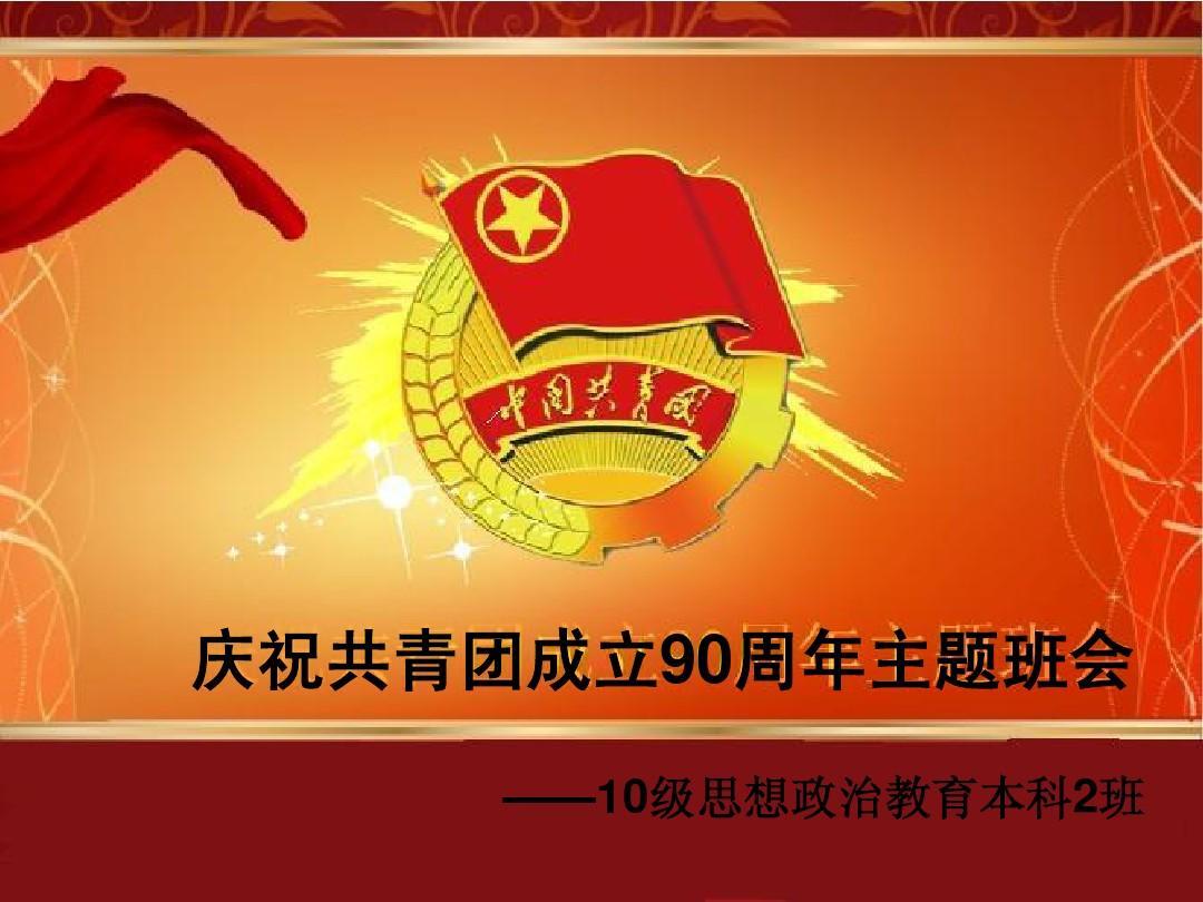庆祝中国共青团成立九十周年