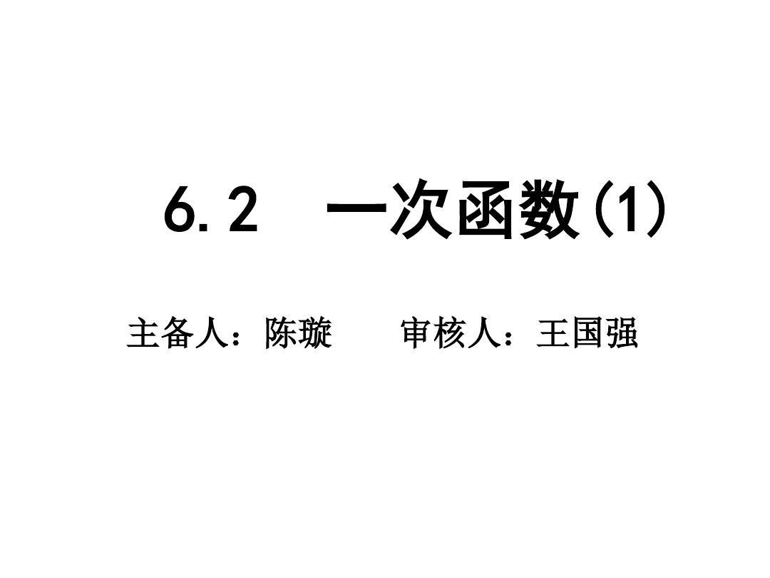 6.2一次函数(1)-陈璇