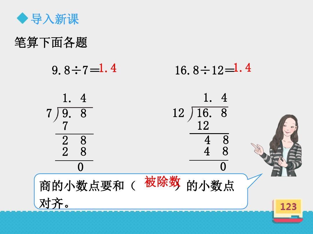 2016-2017年最新审定教学教版视频五舞步整数《除法是除数的新人数学俄年级上册小数图片