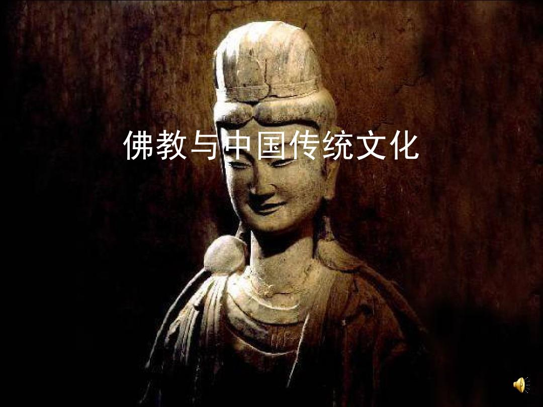 第六讲+++佛教与中国传统文化PPT
