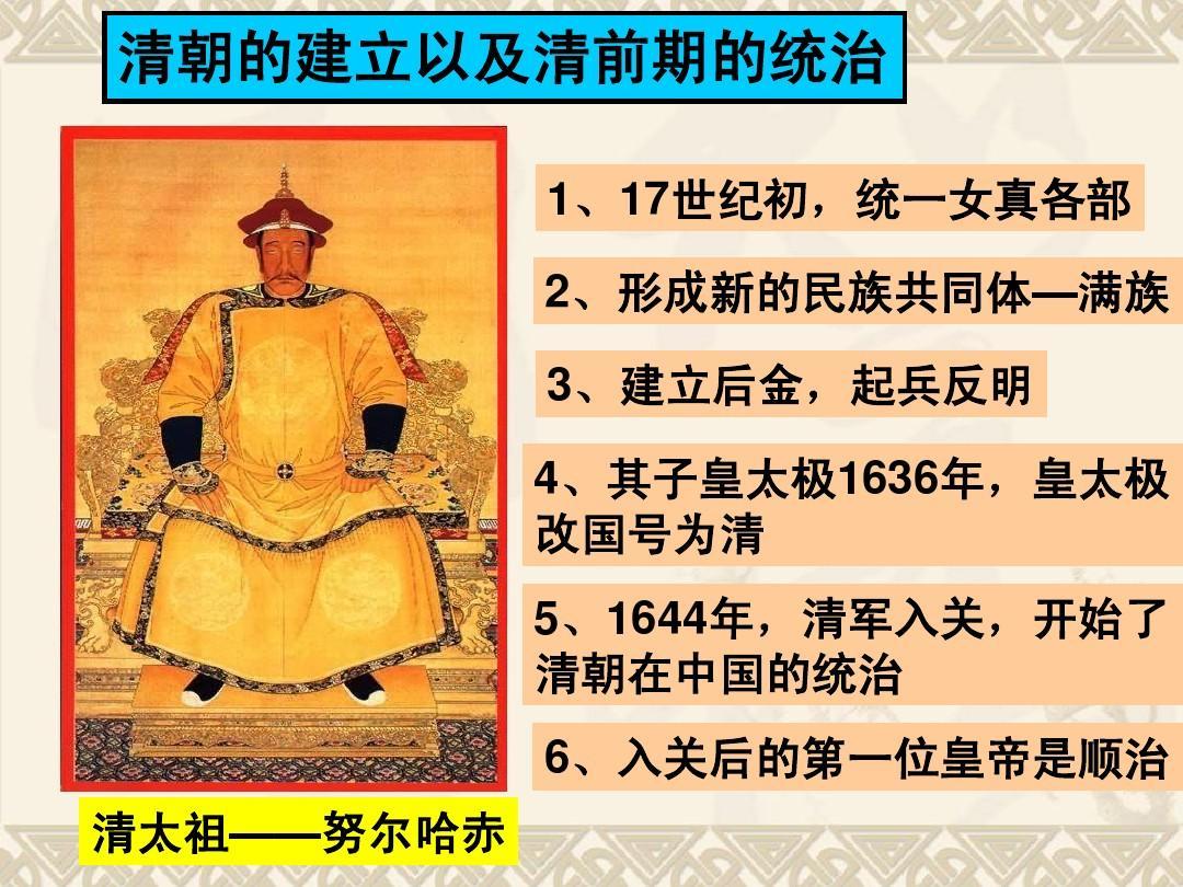 3.18 明清帝国的专制统治 课件1(北师大版七年级下)ppt