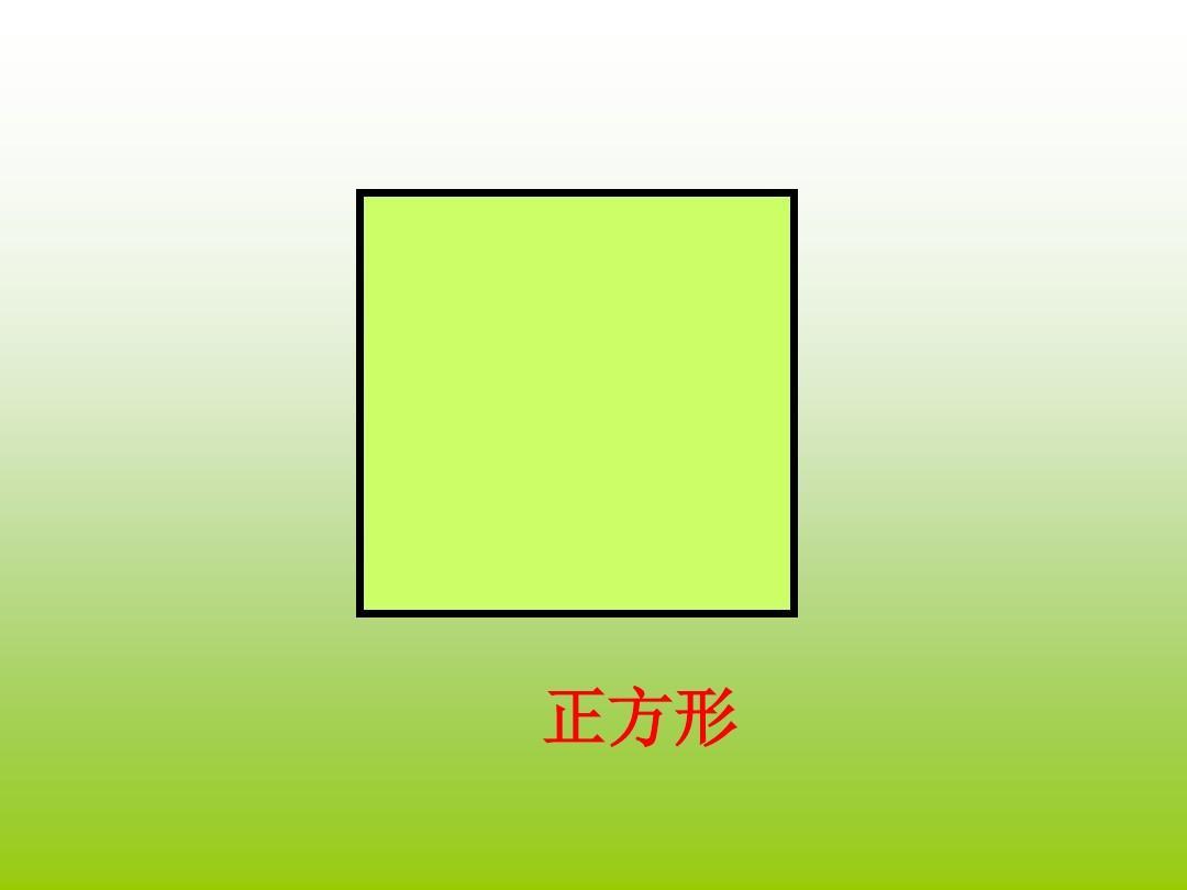 圆柱体体积计算方法_长方形和正方形的体积怎么算-