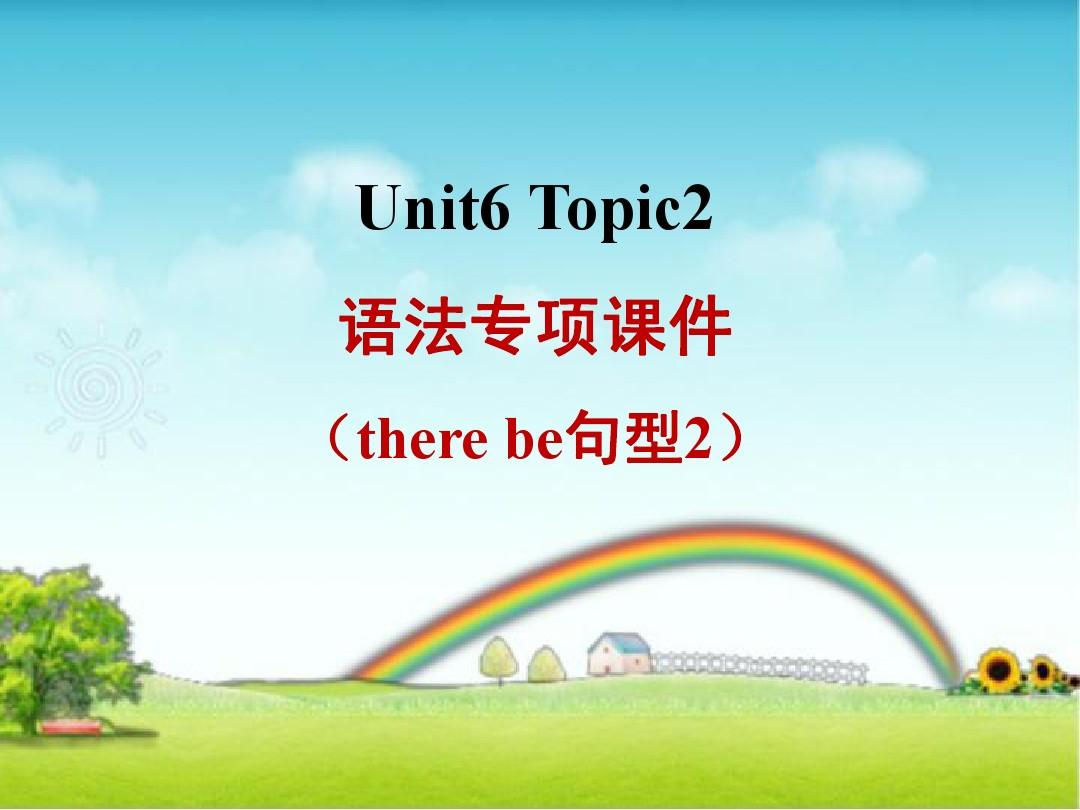 最新专版版北下七语法年级Unit6Topic2下册仁爱师英语1捉迷藏教学设计图片
