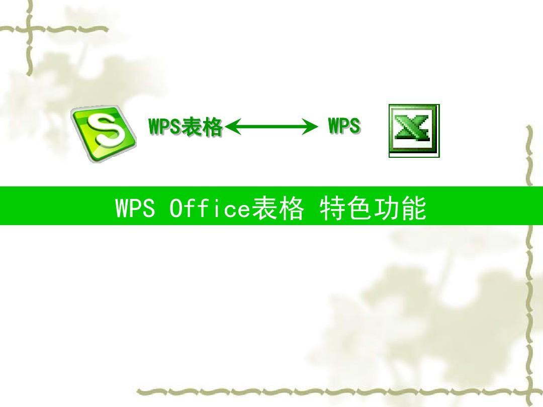 WPS技巧的操作沙盘PPT_word文档在线阅读与erp步骤模拟操作表格图片