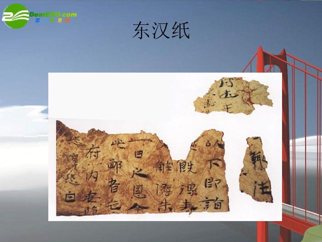 纸是谁发明?发展史是怎么的?
