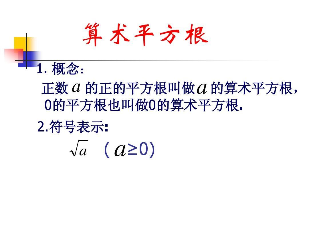 数学小学教学课件ppt初中语范文课稿房子云文说图片
