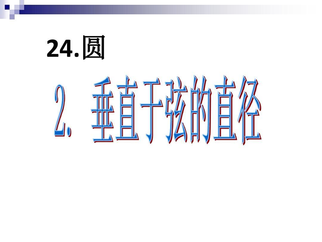 九年级数学上册24.1圆的有关性质24.1.2垂直于弦的直径课件2(新版)新人教版