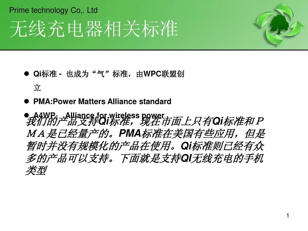 无线充电技术解决方案技术支持资料