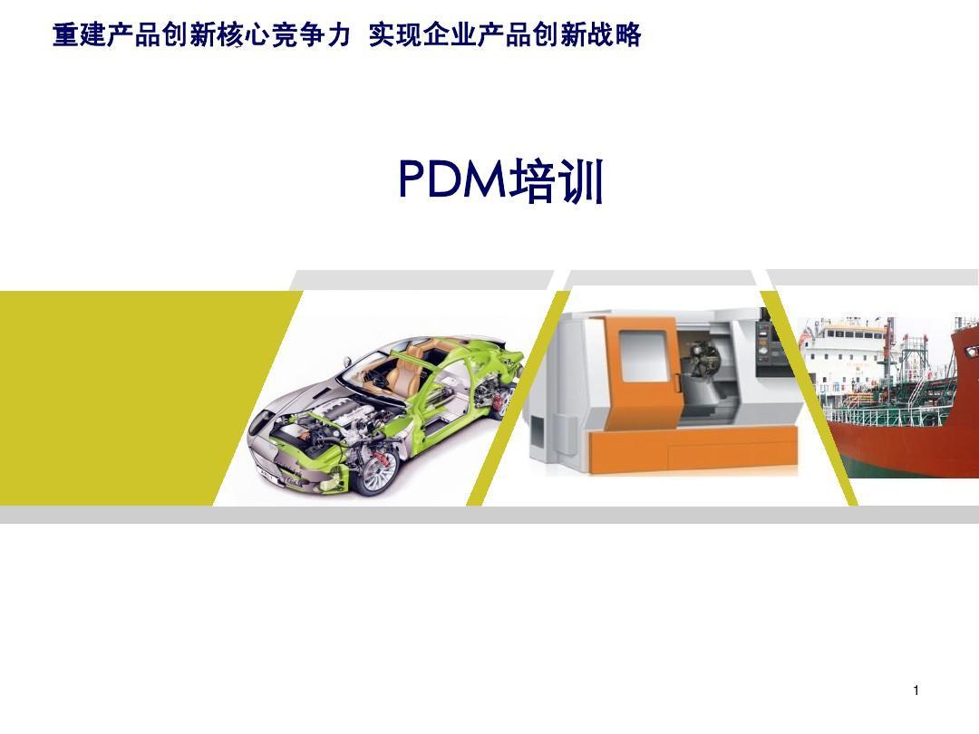 PDM培训