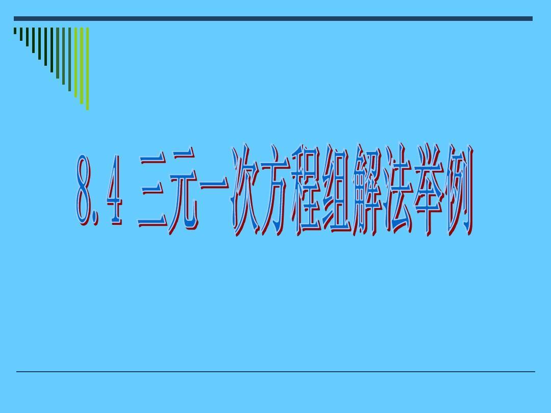8.4_三元一次方程组的解法举例1PPT_word文