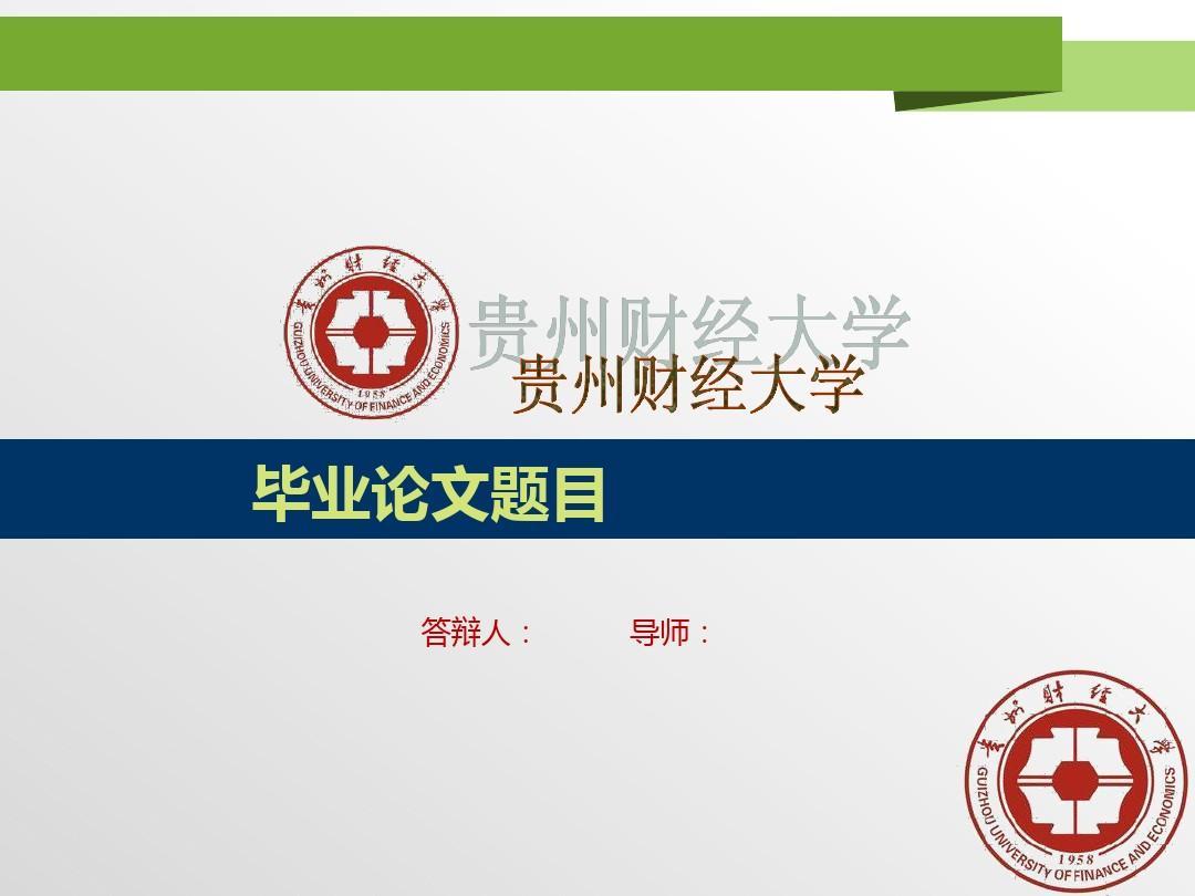 贵州财经大学最新毕业论文答辩ppt模板