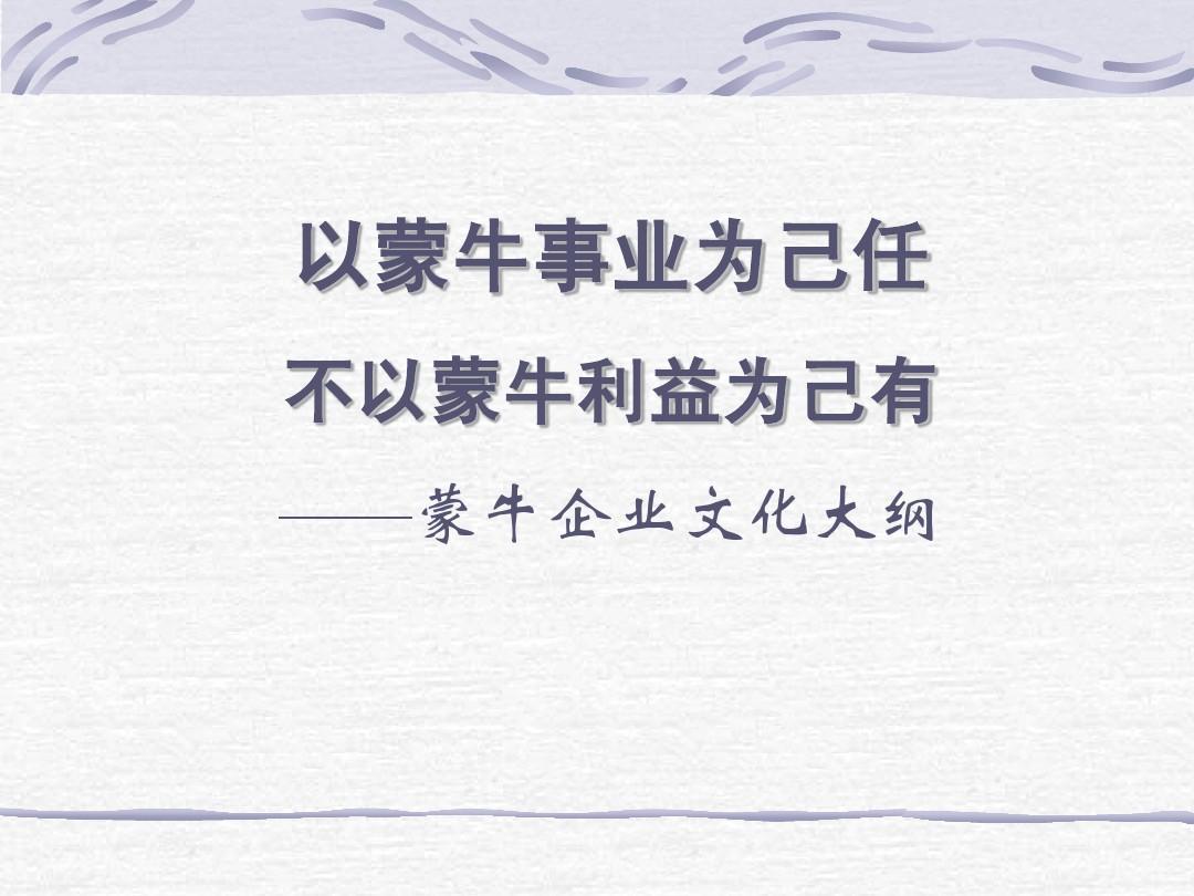 蒙牛企业文化手册PPT