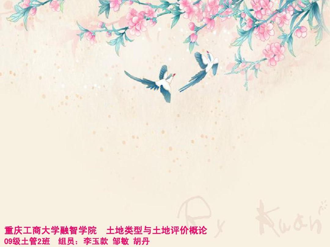 粉色系精品幻灯片背景(做课件用)ppt图片