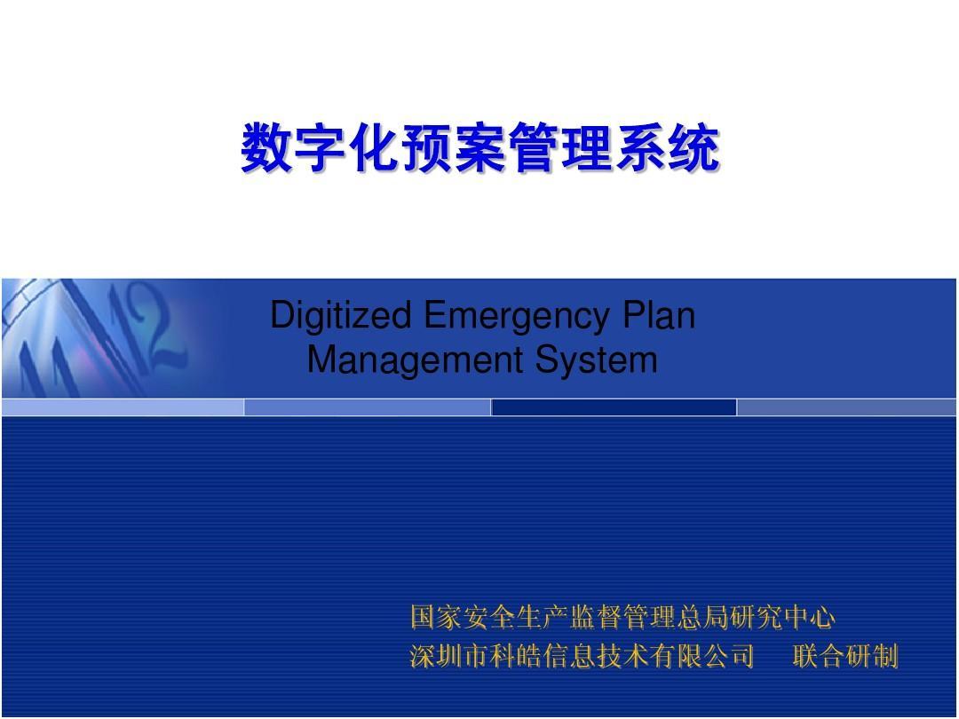应急预案培训方案_数字化预案管理系统培训_word文档在线阅读与下载_无忧文档