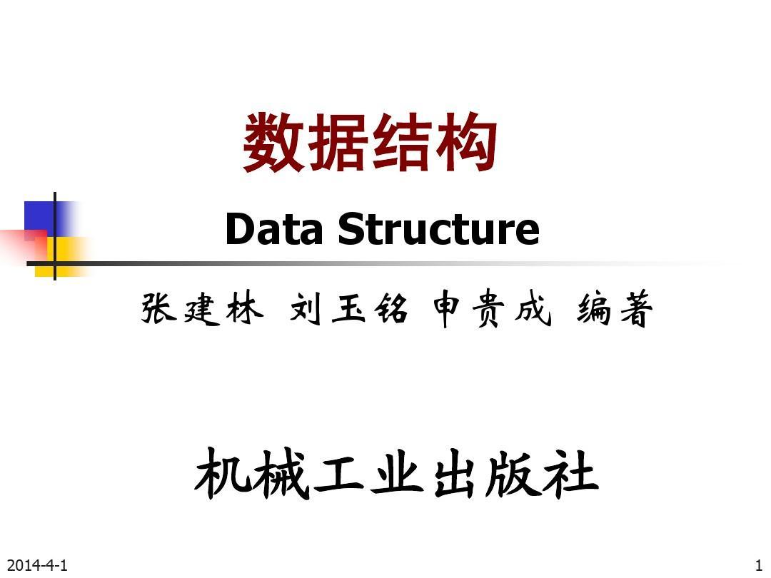 数据结构 第一章 绪论