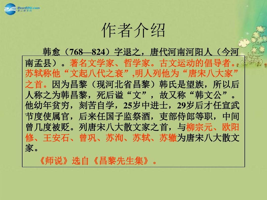 苏教版课件v课件一第9课《师说》ppt语文五白杨年级教学设计和反思图片