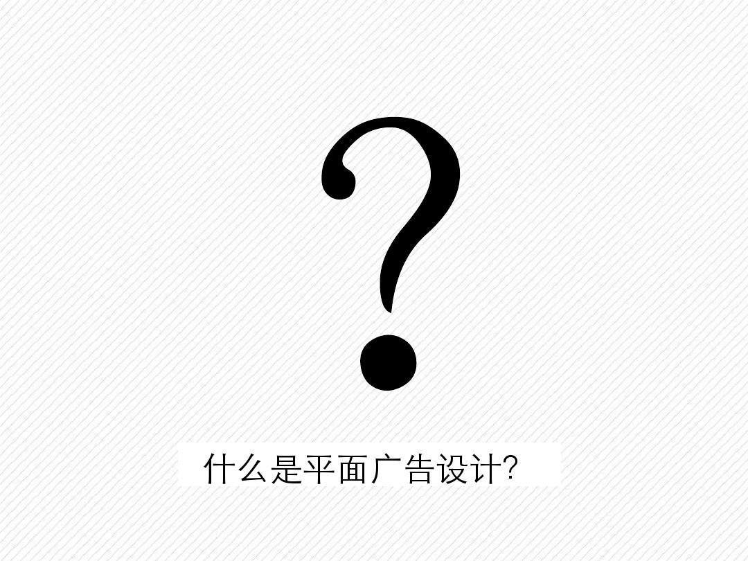 什么是平面设计ppt_关于平面广告 设计 视觉表现1 ppt