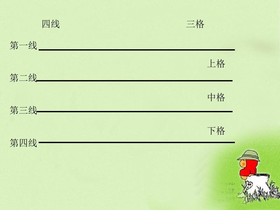 小学语文一年级上册《汉语拼音aoe》教学课件ppt课件图片