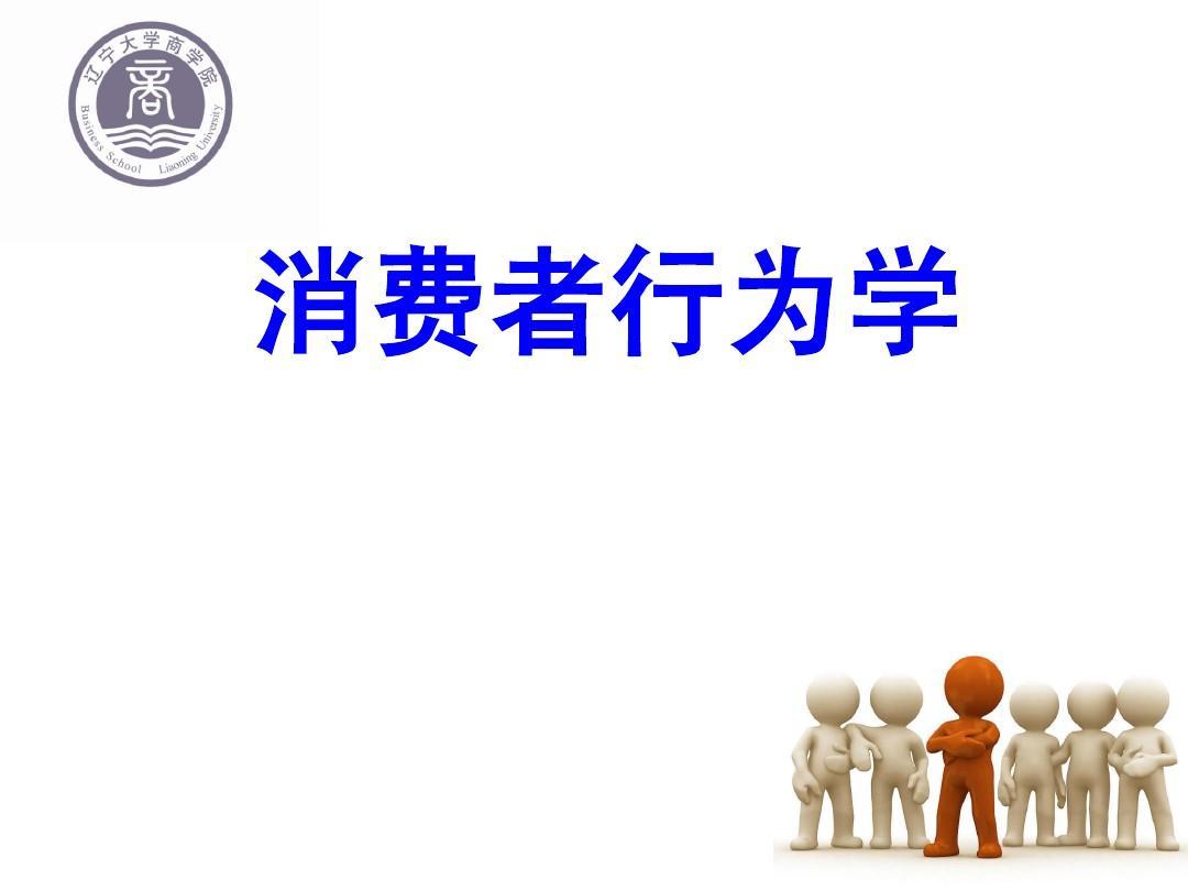 消费者行为学ppt_《消费者行为学》:人口统计,消费心理与个性特征ppt