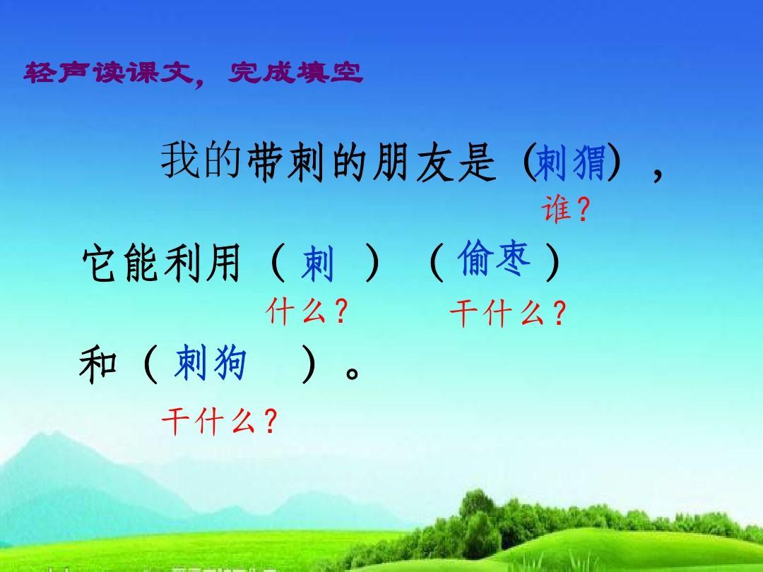 人教版【部编版】三年级语文上册第23课《带刺的朋友》精品课件 (8)图片