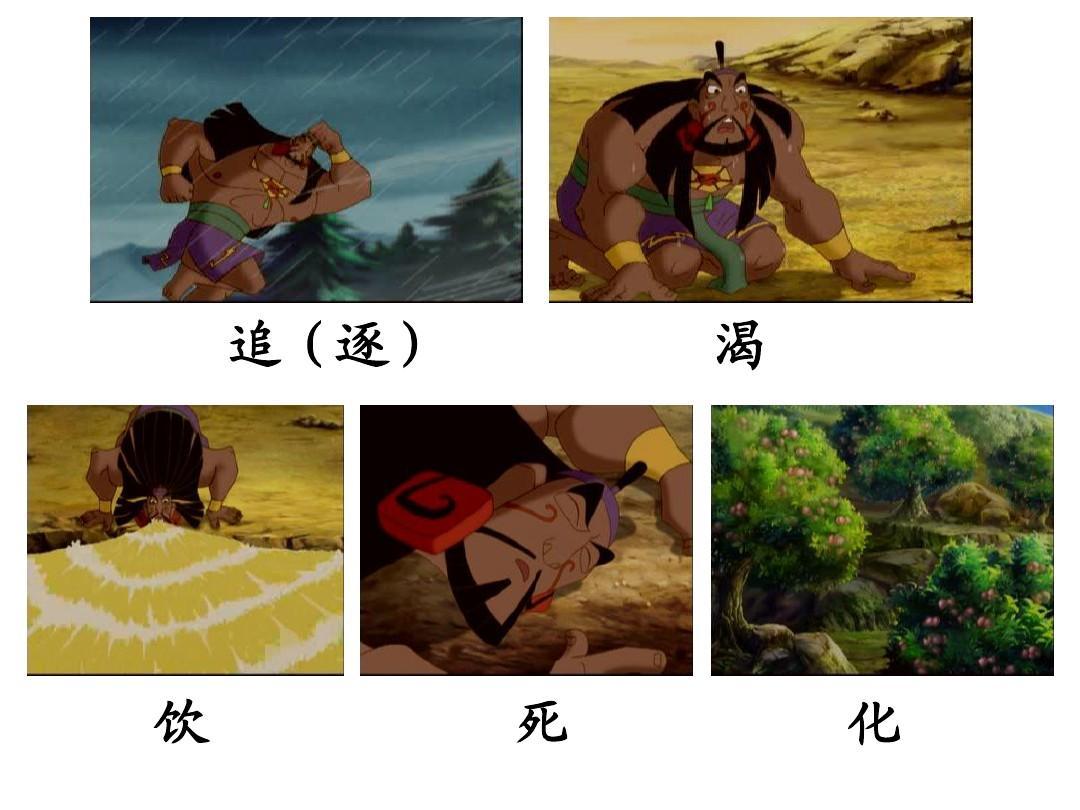 三年级下册32.夸父追日(优质课)ppt