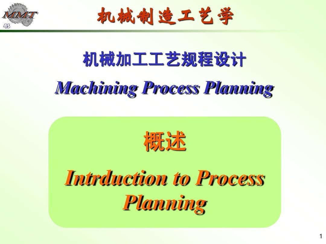 机械加工规程网站设计PPT国外涂鸦字体设计工艺图片