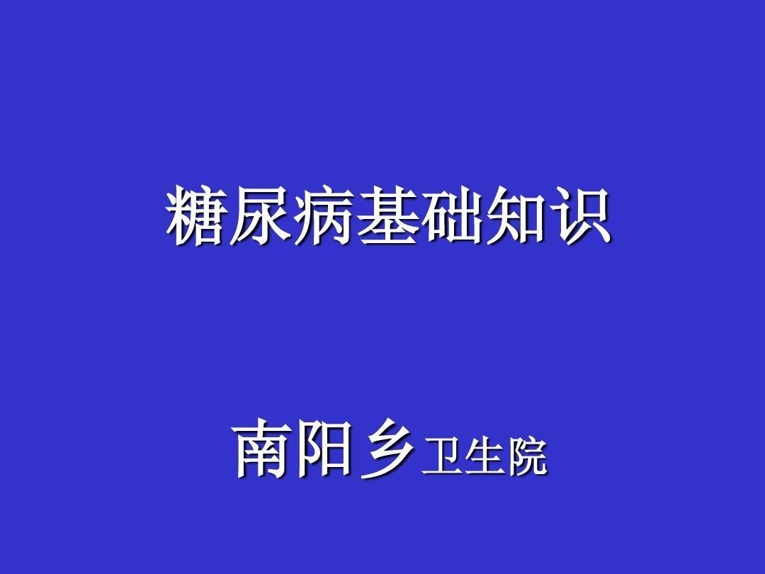 糖尿病知识幻灯片PPT