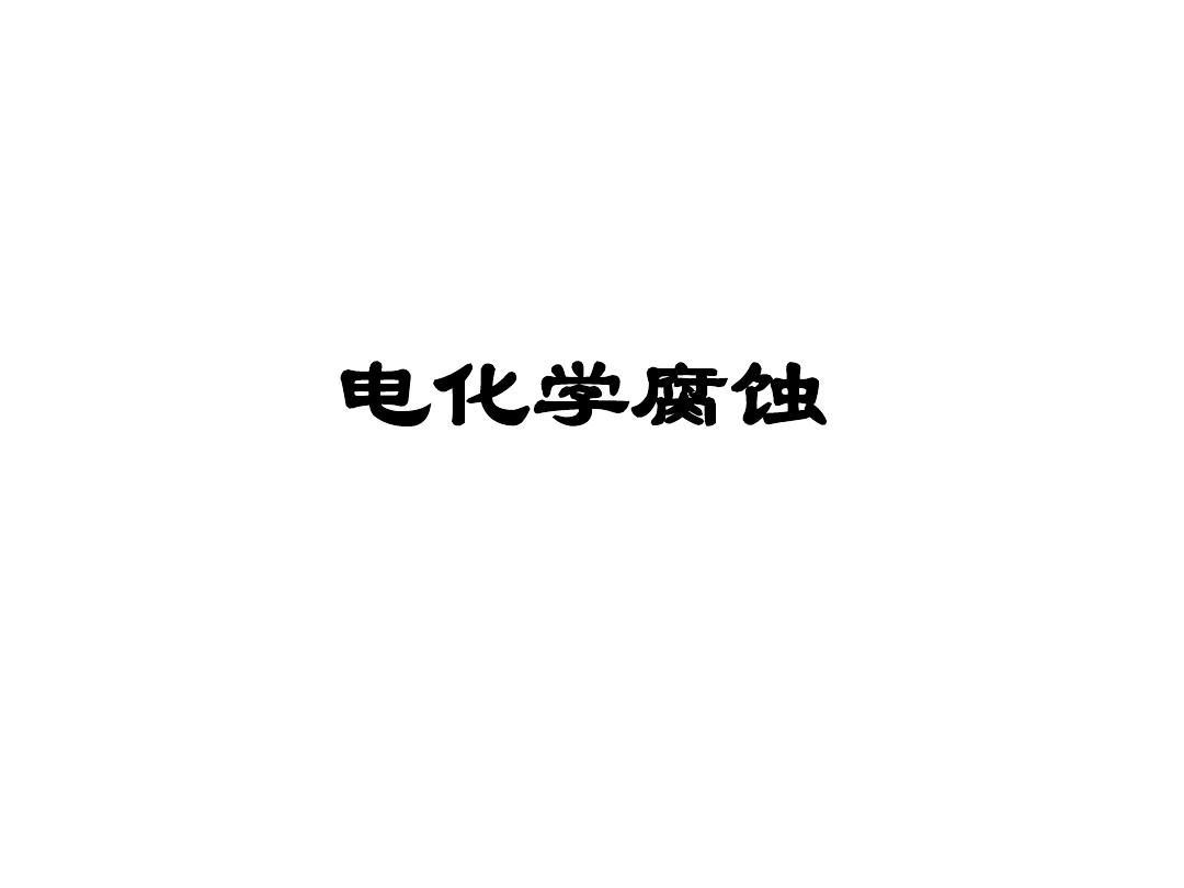 电化学腐蚀原理ppt