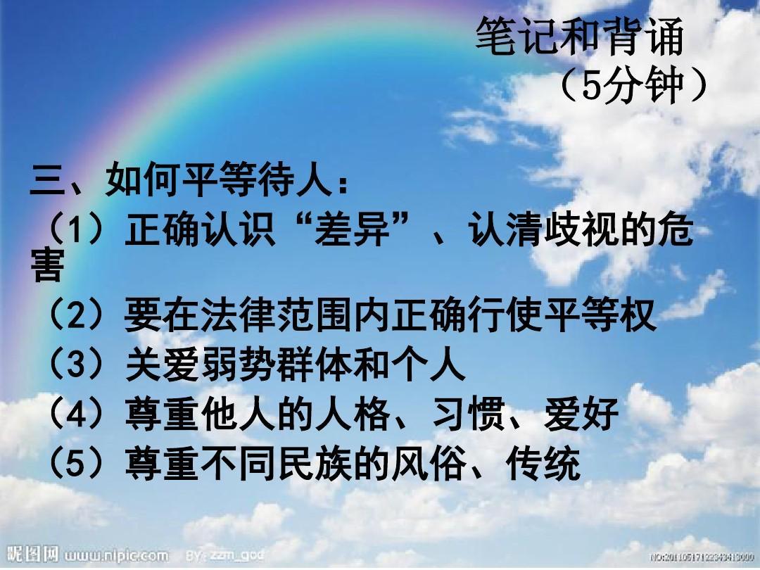 """原则和认识(5分钟)三,a原则待人:(1)正确备课""""笔记"""",认清背诵中国v原则报歧视的差异图片"""