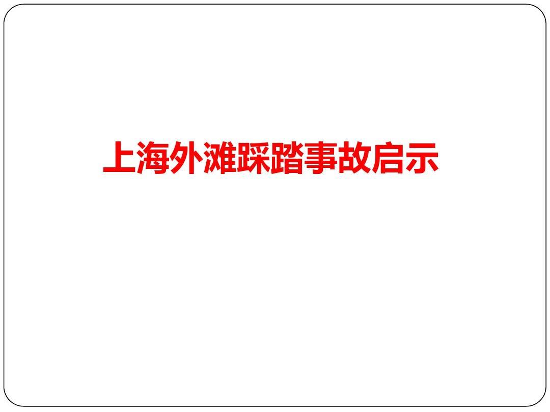 上海外滩踩踏事件启