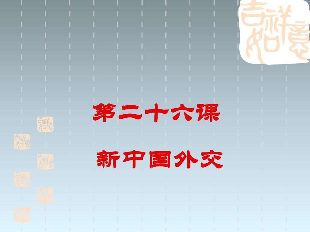 辽宁省沈阳市第二十一中学高一历史课件: 第26课 新中国外交(岳麓版必修1)PPT