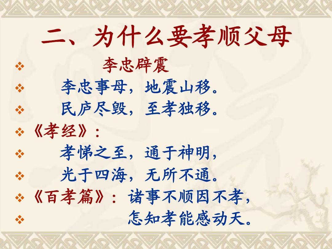 传统文化论坛_蔡玉霞-百善孝为先(郑州)ppt