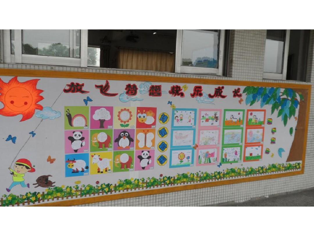 小学班级文化墙布置图片ppt图片