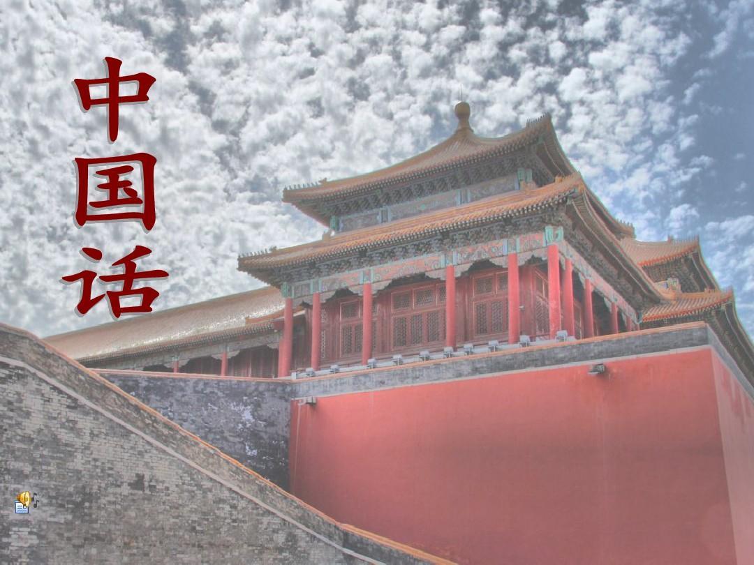 《中国话》诗朗诵PPT