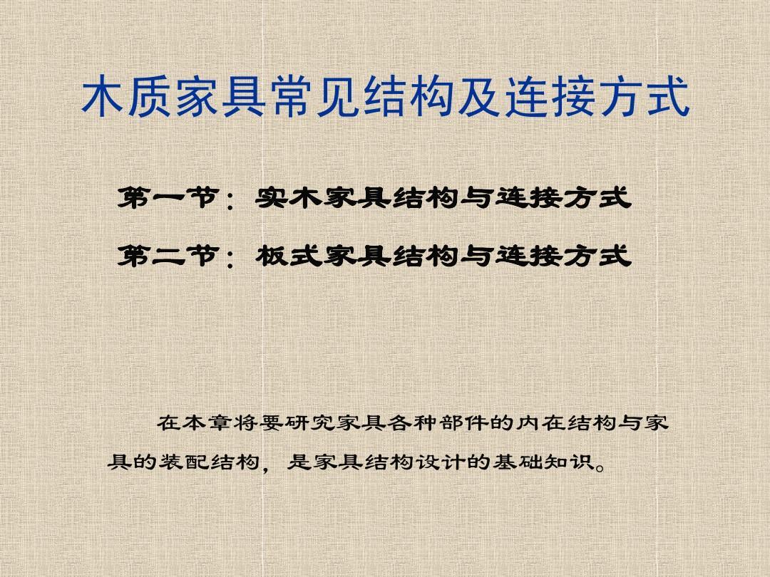 结构祖国文档-22ppt_word文档在线阅读与下载_无忧家具海报设计爱木质图片