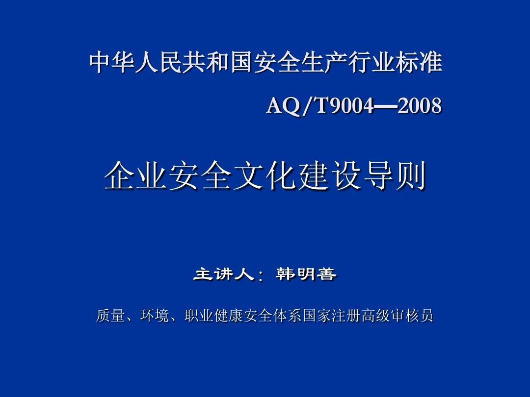 AQT9004-2008企业安全文化建设导则PPT