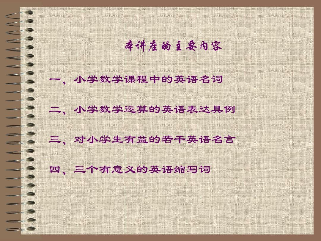 小学数学英语词汇ppt图片